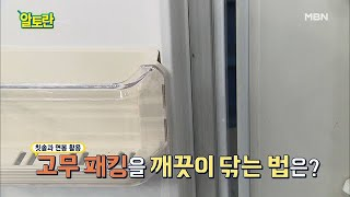 """냉장고 냄새 싹~ """"고무패킹"""" 손쉽게 청소하는 비법 공…"""
