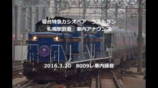 2016年3月20日札幌へ到着した寝台特急カシオペアのラストランでの車内放...