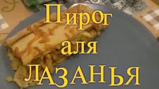 Пирог а-ля ЛАЗАНЬЯ (песня без слов)