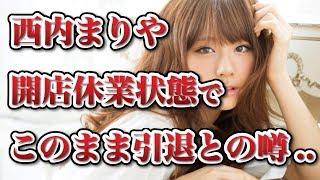 【芸能界引退】西内まりやがCMもドラマもなく引退間際!? 〇おすすめ動...