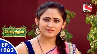 Chidiya Ghar - चिड़िया घर - Episode 1083 - 19th January, 2016
