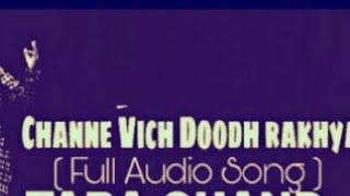 Channe vich doodh rakhya