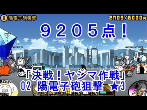 9205點!「決戦!ヤシマ作戦 02陽電子砲狙撃★3 ...