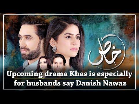Upcoming drama Khas is especially for husbands say Danish Nawaz | Ali Rehman | Sanam Baloch