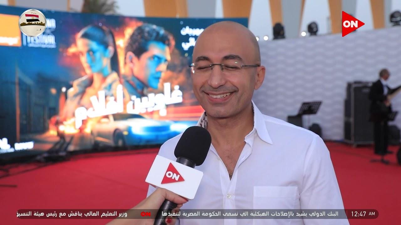 الرئيس التنفيذي لـ أورنج مصر يوضح مبادرة الشركة لمحبي الأفلام القصيرة -هننتجله فيلمه- #مهرجان_الجونة  - نشر قبل 12 ساعة