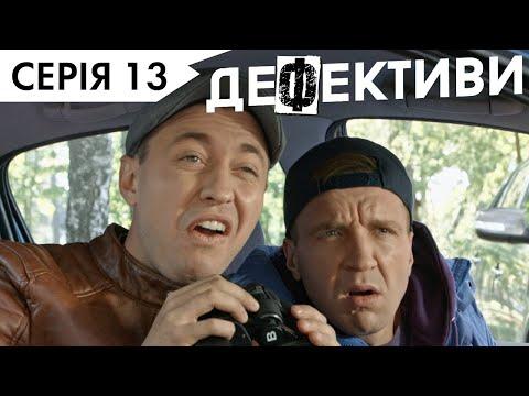 ДЕФЕКТИВИ | 13 серія | 3 сезон | НЛО TV