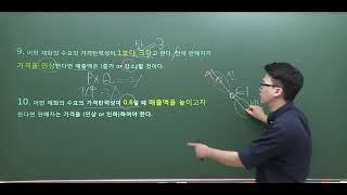 16.  [공인중개사] [부동산학개론] [기본강의] 1…