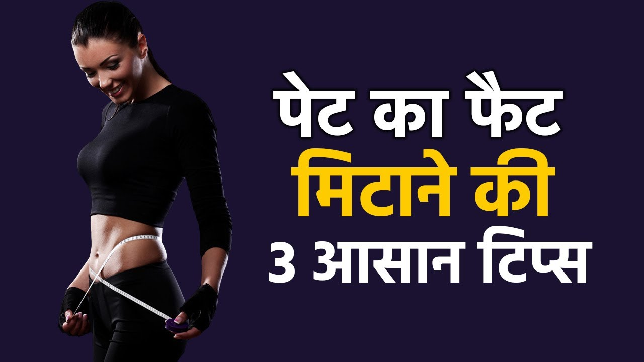3 Simple & Practical Tips To Burn Belly Fat and Weight Loss - Pet Kaise Kam kare - Hindi