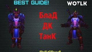 [Рыцарь Смерти: Кровь] Легендарный Гайд на бдк (блад-танк) | WoW 3.3.5a