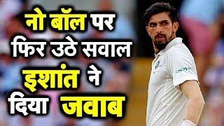 INDvAUS: नो बॉल की बात पर ऑस्ट्रेलियाई मीडिया पर इशांत ने कसा तंज | Sports Tak