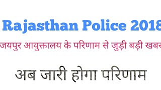 Rajasthan Police Jaipur Commissionerate Result News