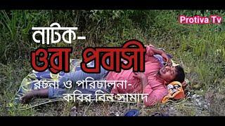 প্রবাস জীবন নিয়ে অসাধারণ একটি নাটক || Bangla Natok || Kabir Bin Samad By Protiva Tv