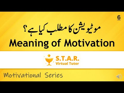 What Is Meaning Of Motivation In Urdu V#2