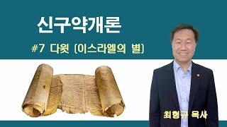 [신구약 개론] 7강 다윗 (이스라엘의 별)