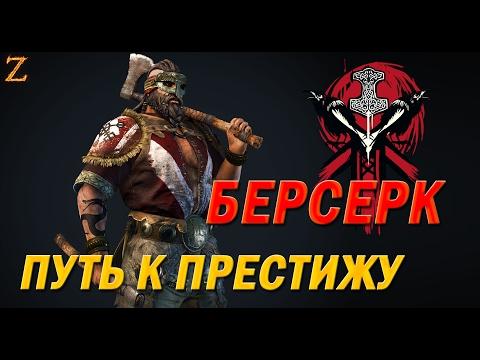 видео: for honor - Берсерк Качаем Престиж