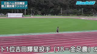 日本ハムのドラフト1位吉田輝星投手(18=金足農)は沖縄・国頭での2軍...