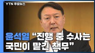 윤석열 총장