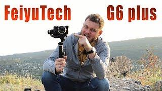 Крутой малыш! FeiyuTech G6 Plus | Обзор и тест с Sony a6500