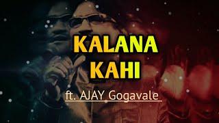 kalana-kahi-ft-ajay-gogavale-lovely-marathi-sad-song-for-whatsapp-status