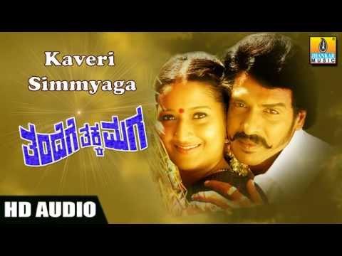 Kaaveri Simyaga - Thandege Thakka Maga HD Audio feat. Real Star Upendra, Ambarish, Sakshi Shivanand