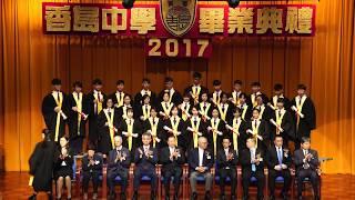 Publication Date: 2017-05-21 | Video Title: 2017 香島中學畢業典禮 頒發畢業證書 六乙