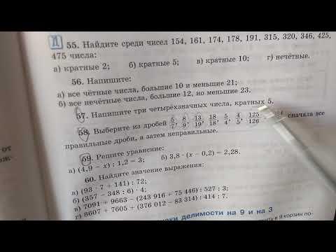 58 математика 6 класс.  Назовите Правильные и Неправильные дроби.
