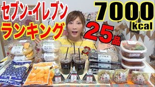 【MUKBANG】 [7-Eleven] PRODUCTS POPULARITY RANKING!!! Eating The TOP 25 Items!! [7000kcal][Use CC]