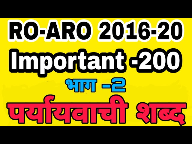 RO/ARO UP PCS Hindi  पर्यायवाची शब्द Part -2// Hindi for UPSSSC लेखपाल, bihar SI, up police hindi
