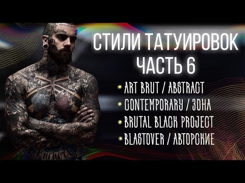 Стили Тату. Часть 6. Art brut, Abstract tattoo, Contemporary, Blastover, Brutal black project