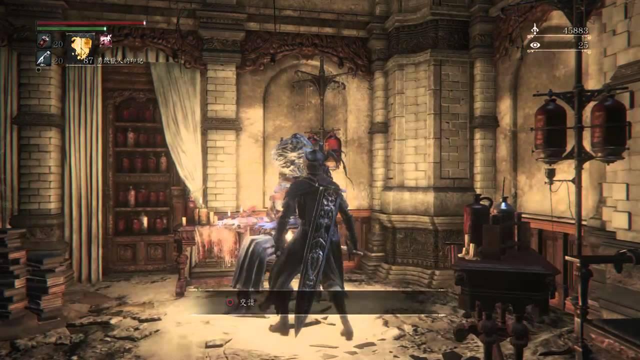 Bloodborne《血源詛咒》DLC研究大廳美女愛德琳腦漿任務 Brain~Brain~Brain - YouTube