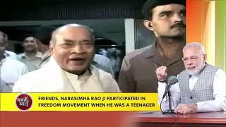 PM Modi pays tributes to PV Narasimha Rao Ji