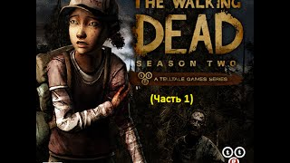 Скачать The Walking Dead сезон 2 1 часть Омид и Криста
