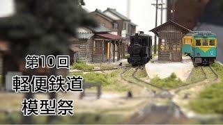 第10回 軽便鉄道模型祭 / 第2、第3会場