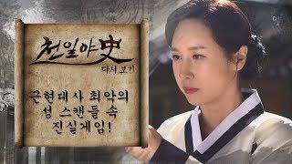 근현대사 최악의 성 스캔들 속 진실게임!|천일야사 92회 다시보기