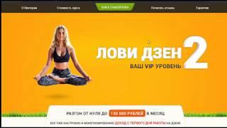 Отзыв о методике Виктории Самойловой «Лови Дзен»