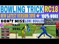 how to take wickets in real cricket 18, Real Cricket 18 bowling trick