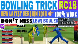 Bowling trick for  Real Cricket 18 latest version  2018,Best bowling tips real cricket 18,