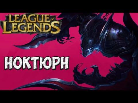 Nocturne - Лесной ужас | League of Legends