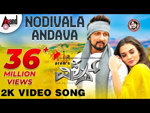 Nodivalandava Full HD Video Song | #TheVillain | Kichcha Sudeepa | Amy Jackson |Prem's |Arjun Janya