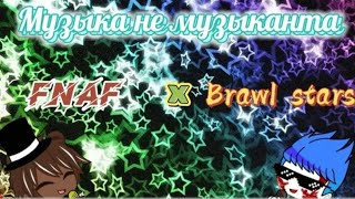 FNAF x Brawl Stars