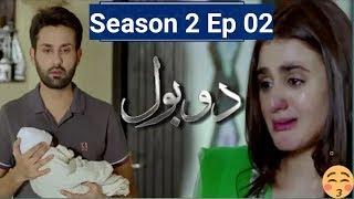 Do Bol Season 2 Episode 2 Ary Digital Drama