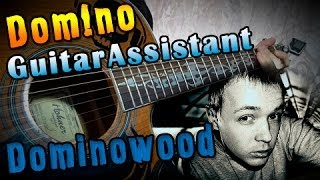 Dom!no - Dominowood (Урок под гитару)