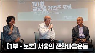 [1부 - 토론] 서울의 전환마을운동(제1회 글로벌 커…