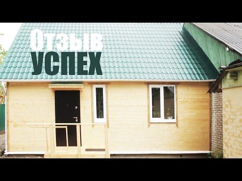 ОТЗЫВ о каркасном доме УСПЕХ K-150 ЗОДЧИЙ