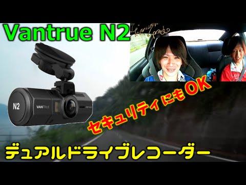 Vantrue N2 デュアルドライブレコーダー 外撮影も車内もこれ一本でOK