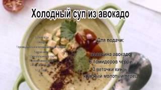 Супы рецепты видео.Холодный суп из авокадо