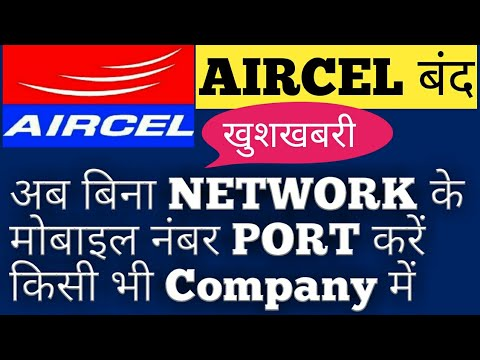 How To PORT Aircel To Other Without Network  बिना NETWORK के Aircel से कैसे PORT करें  G&T Advice