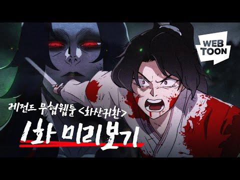 '화산귀환' - 역대급 먼치킨 무협 웹툰 1화 애니로 맛보기🔥