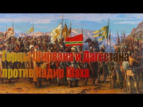 Борьба Горцев Лезгистана и Дагестана с Надир Шахом