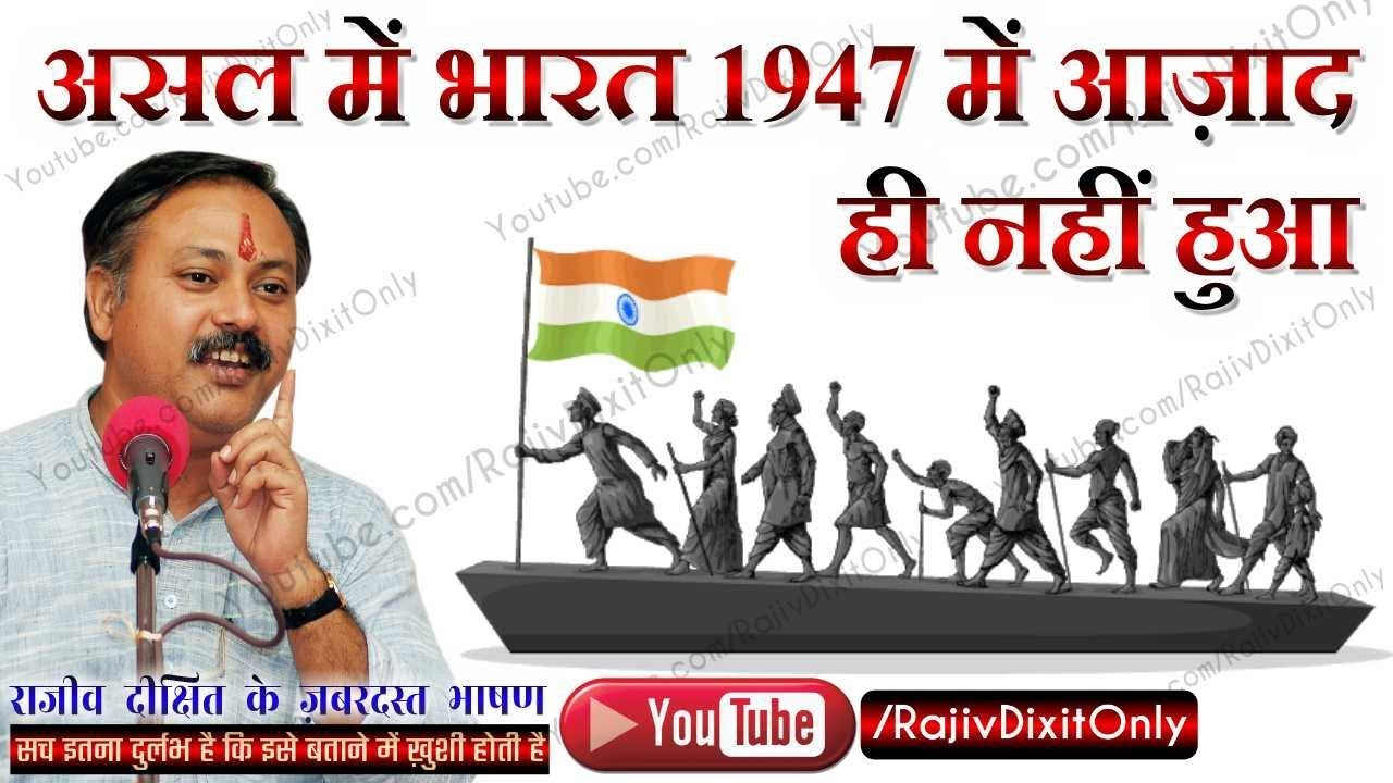 Rajiv Dixit - India got no freedom in 1947 actually